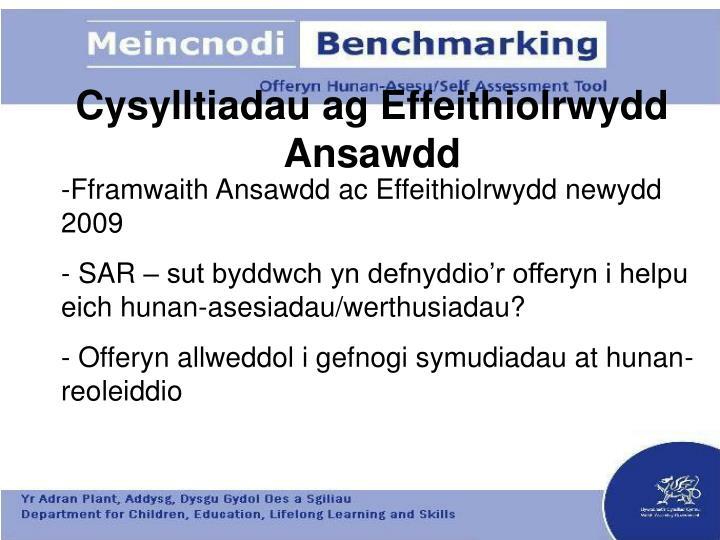 Cysylltiadau ag Effeithiolrwydd Ansawdd