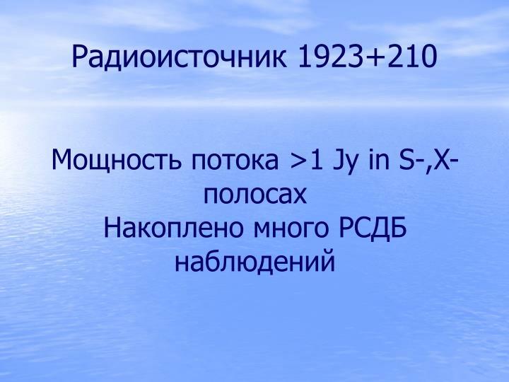 Радиоисточник