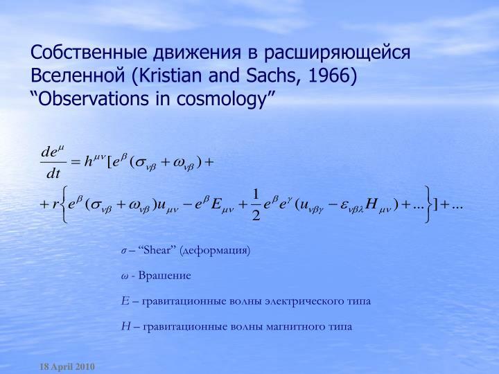 Собственные движения в расширяющейся Вселенной (