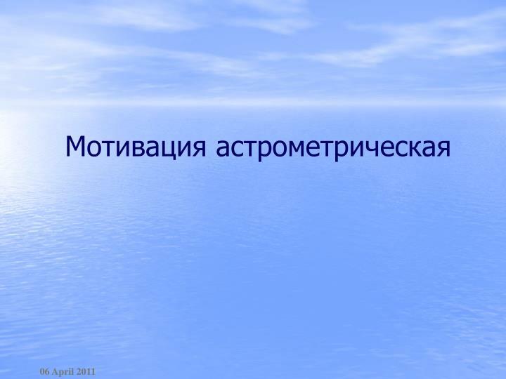 Мотивация астрометрическая