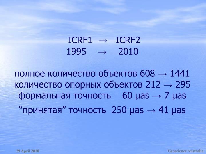 ICRF1  →   ICRF2
