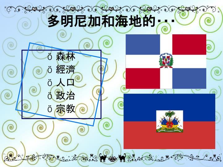多明尼加和海地的