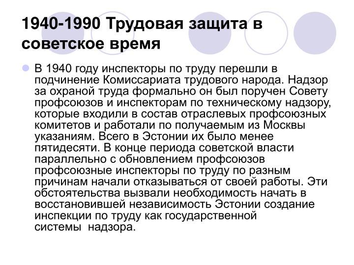 1940-1990