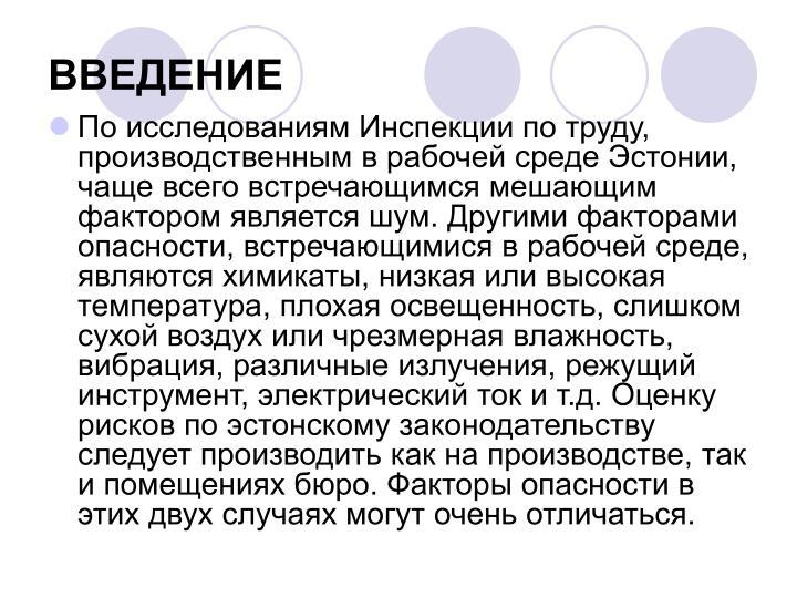 ВВЕДЕНИЕ