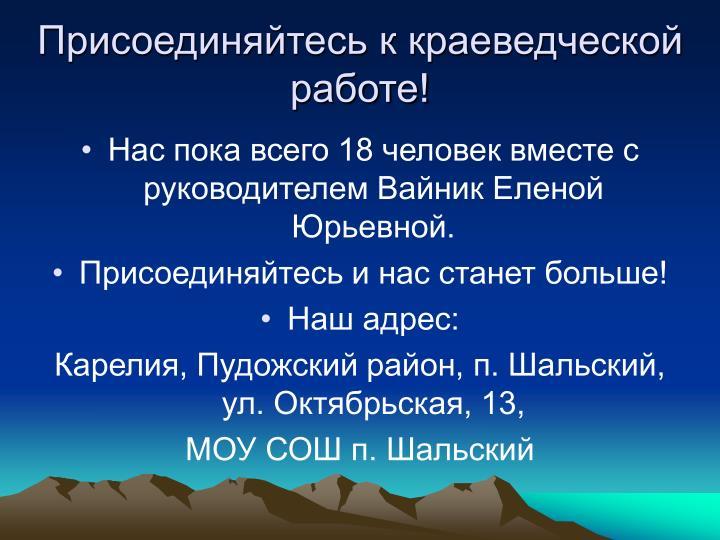Присоединяйтесь к краеведческой работе!
