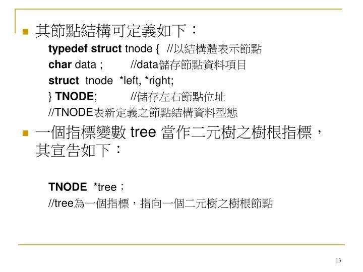 其節點結構可定義如下: