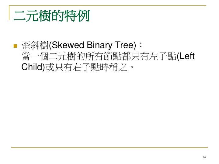 二元樹的特例