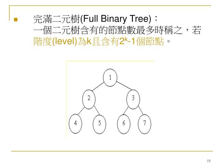 完滿二元樹