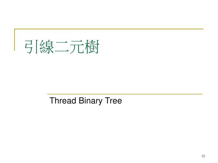 引線二元樹