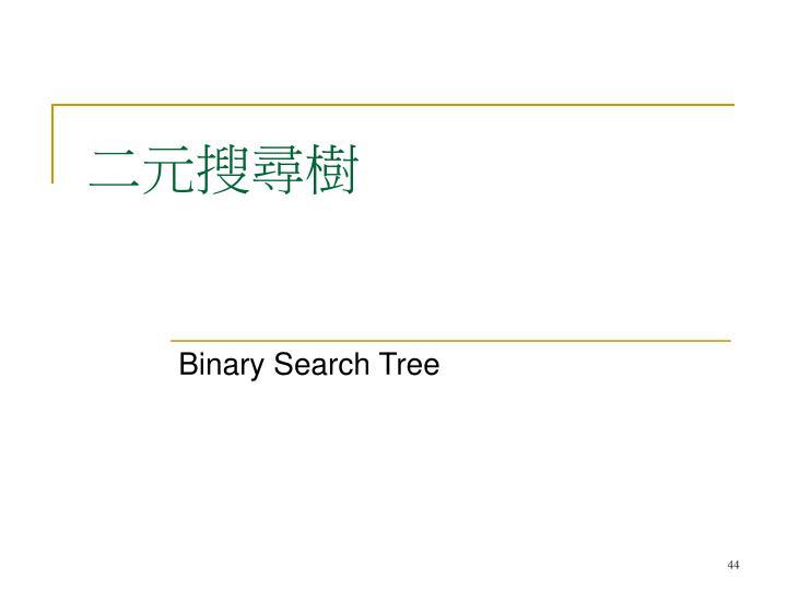 二元搜尋樹