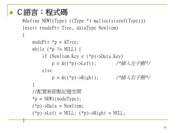 C語言:程式碼