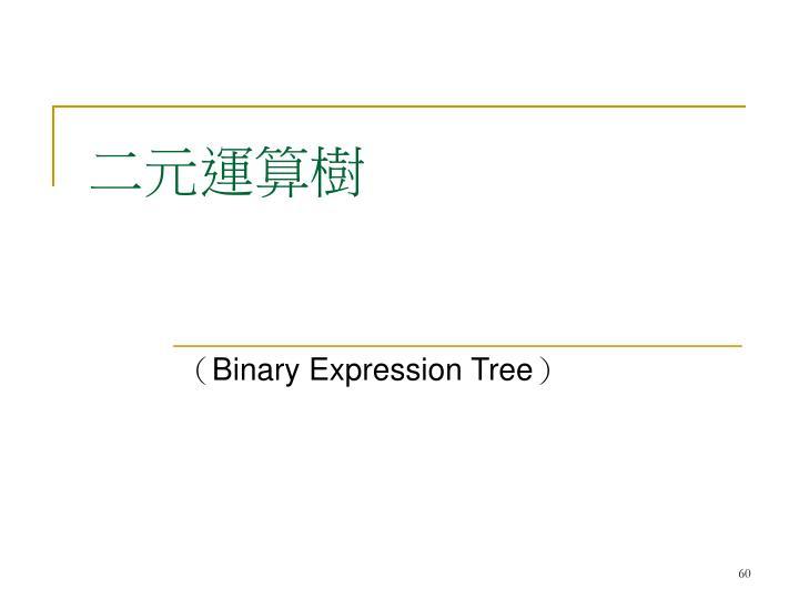 二元運算樹