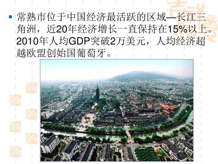 常熟市位于中国经济最活跃的区域