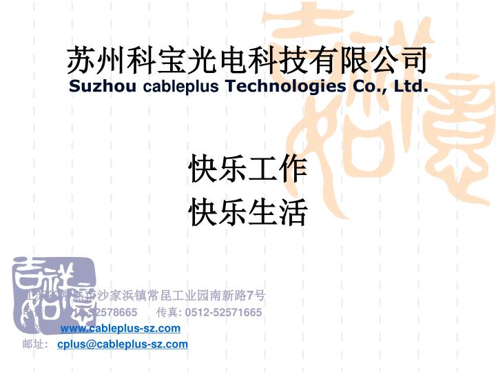 Suzhou cableplus technologies co ltd