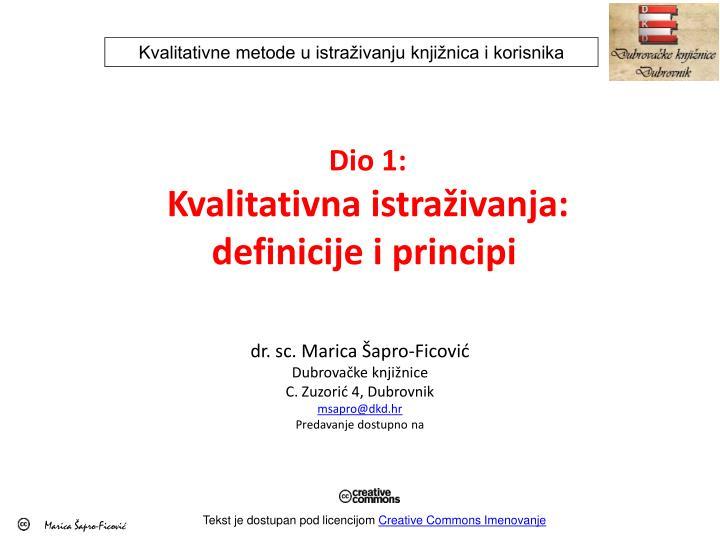 Kvalitativne metode u istraživanju knjižnica i korisnika
