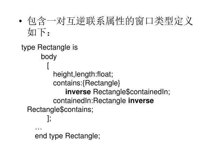 包含一对互逆联系属性的窗口类型定义如下: