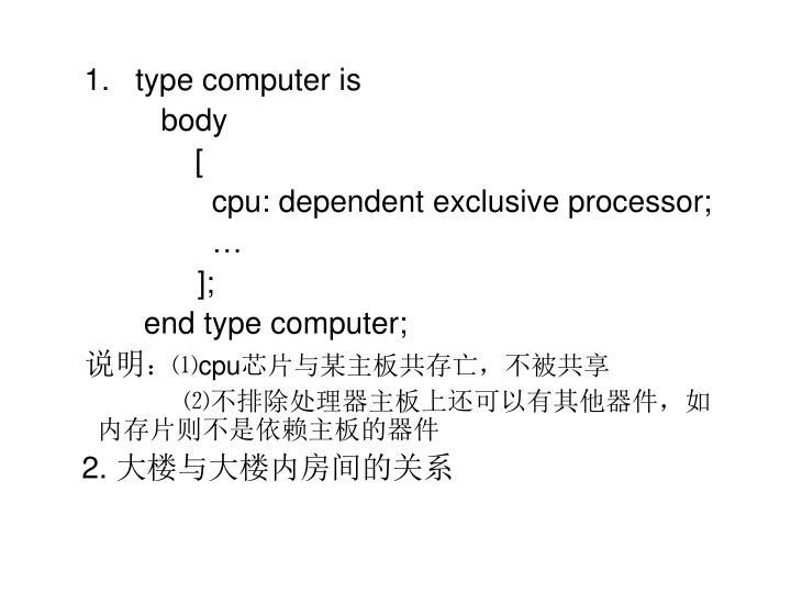 1.   type computer is