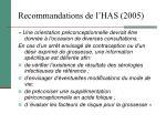 recommandations de l has 2005