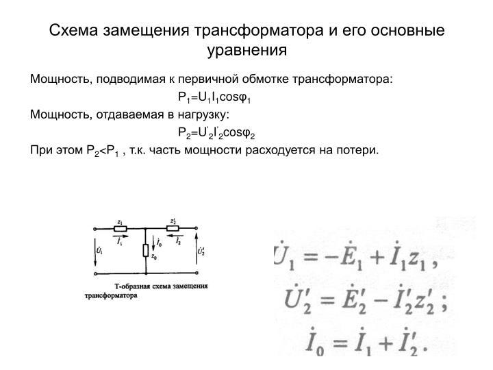 Схема замещения трансформатора и его основные уравнения