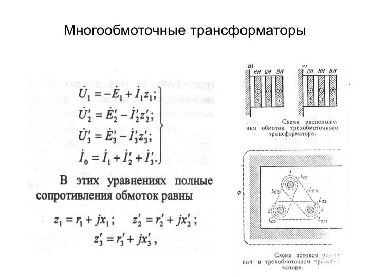 Многообмоточные трансформаторы