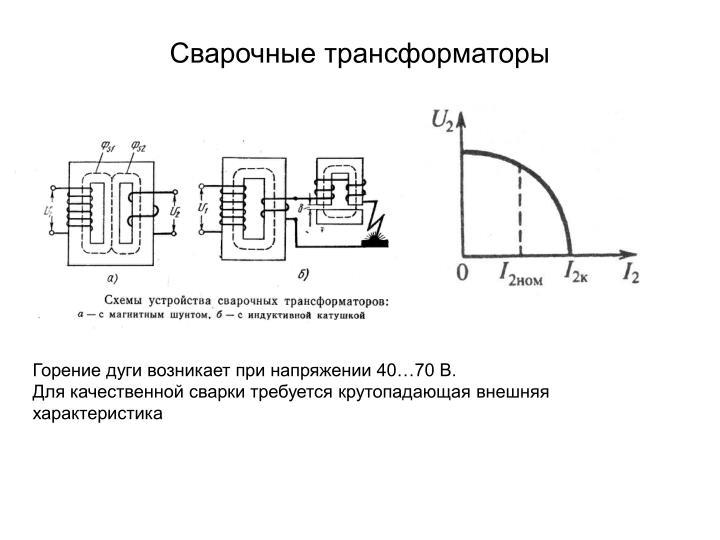 Сварочные трансформаторы