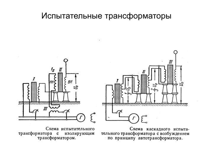 Испытательные трансформаторы