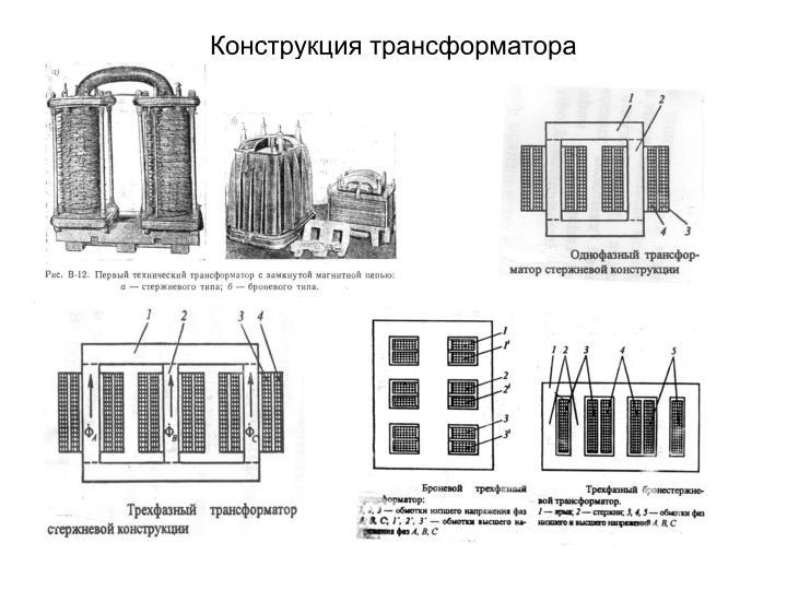 Конструкция трансформатора