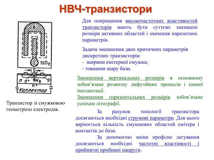 НВЧ-транзистори