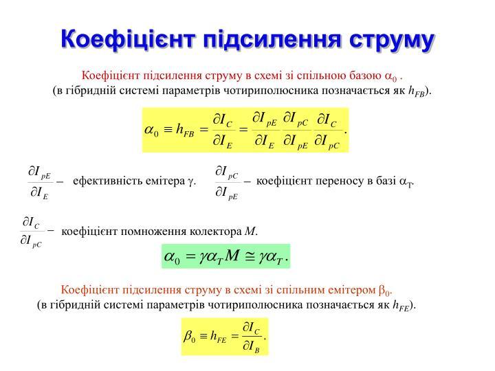 Коефіцієнт підсилення струму