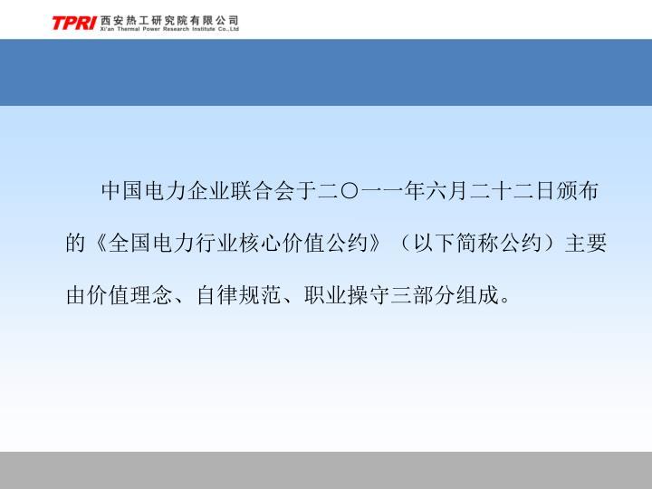 中国电力企业联合会于二○一一年六月二十二日颁布的
