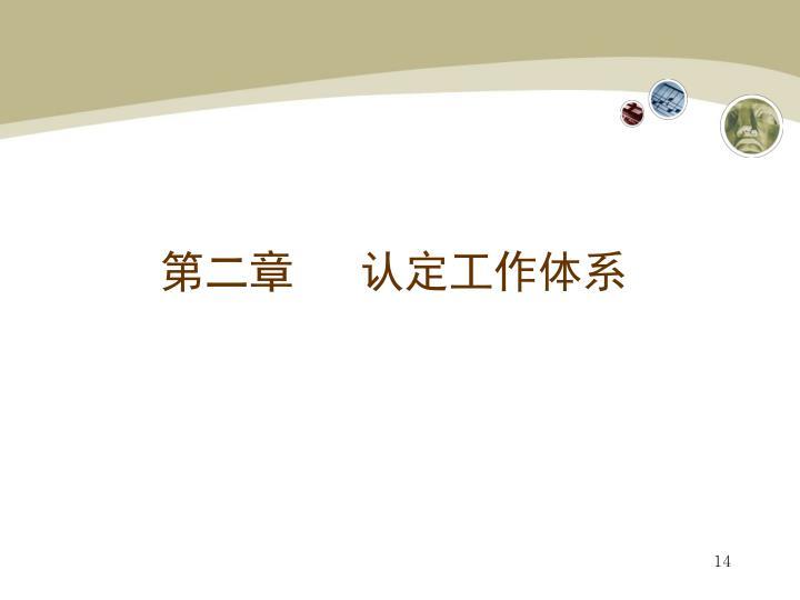 第二章   认定工作体系
