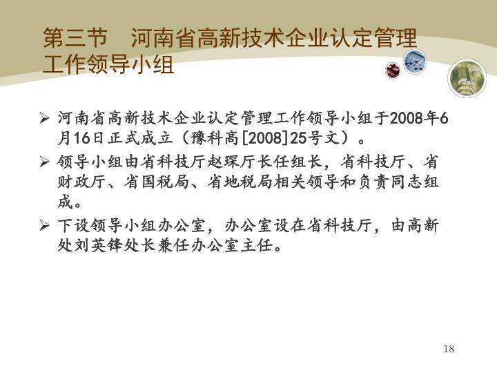 第三节  河南省高新技术企业认定管理工作领导小组