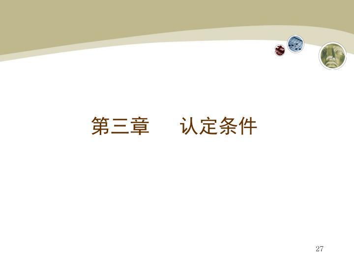 第三章   认定条件
