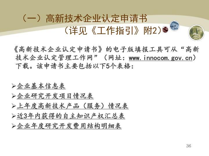 (一)高新技术企业认定申请书