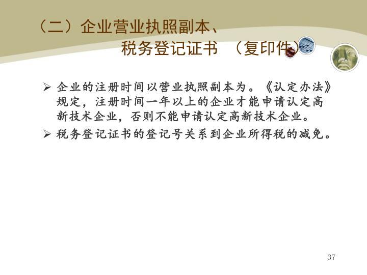 (二)企业营业执照副本、