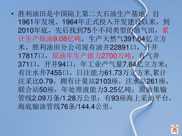 胜利油田是中国陆上第二大石油生产基地,自