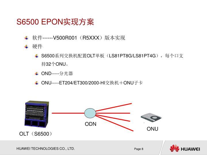 S6500 EPON