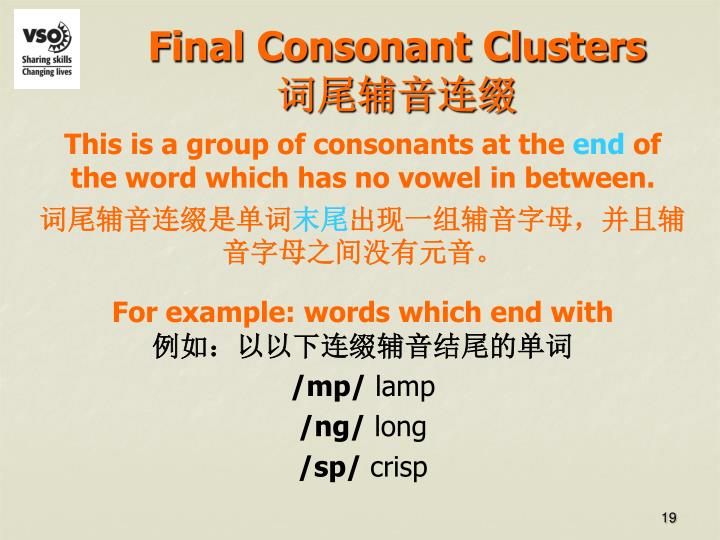 Final Consonant Clusters