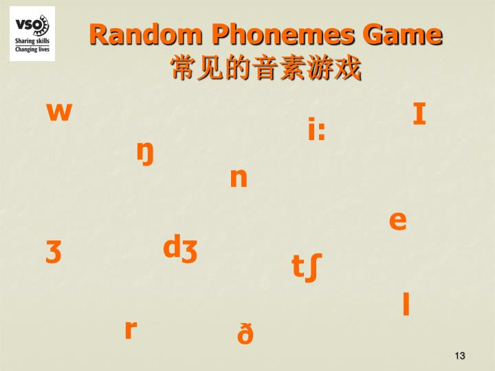 Random Phonemes Game