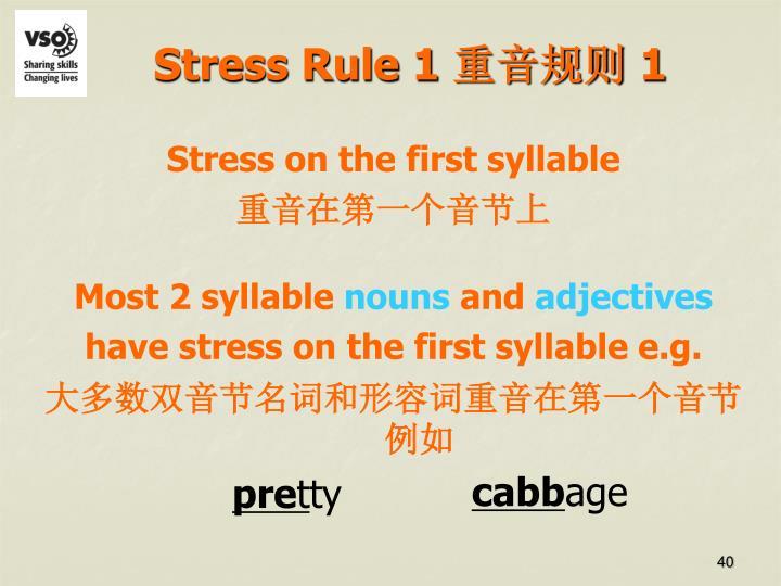 Stress Rule 1