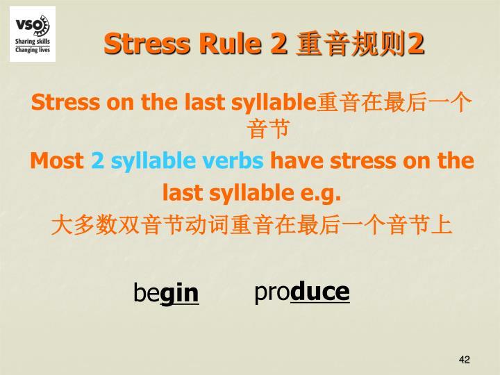 Stress Rule 2
