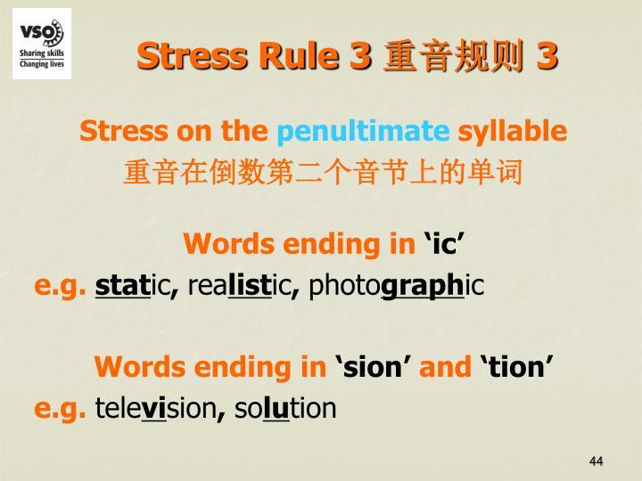 Stress Rule 3