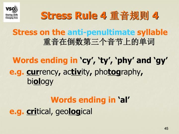 Stress Rule 4