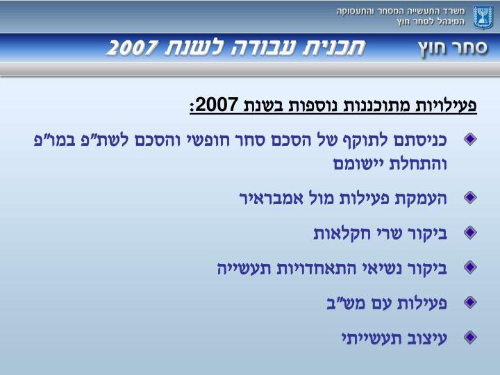 תכנית עבודה לשנת 2007