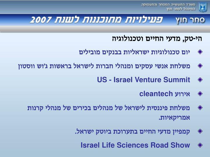 פעילויות מתוכננות לשנת 2007
