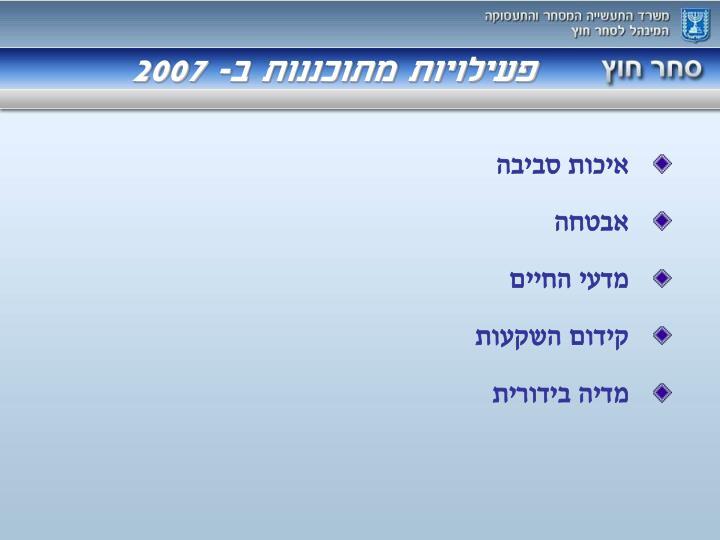 פעילויות מתוכננות ב- 2007