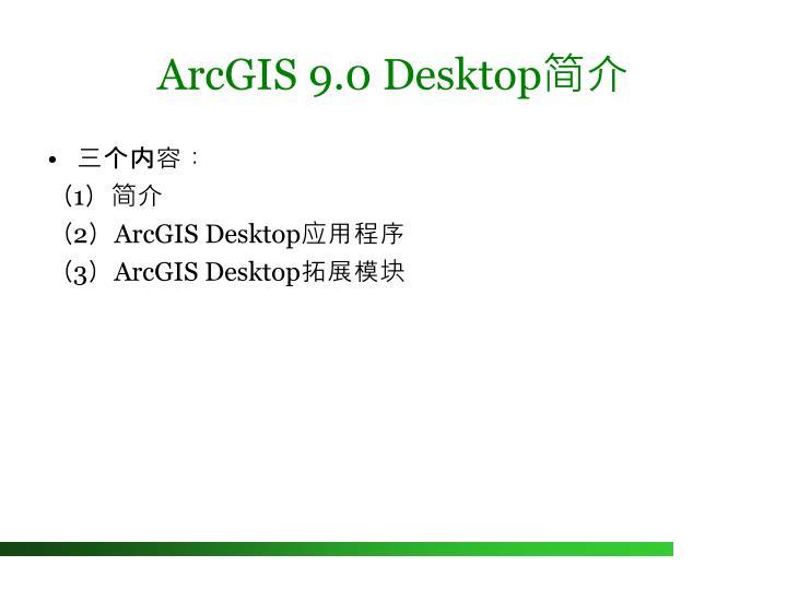 ArcGIS 9.0 Desktop