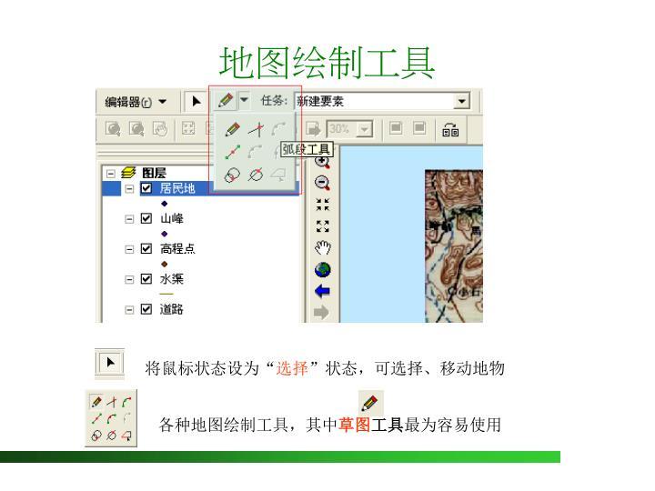 地图绘制工具