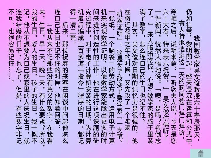 我国数学家吴文俊教授六十寿辰那天,仍如往常,黎明即起,整天浸沉在运算和公式中。
