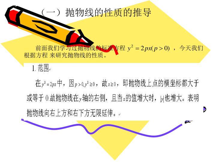 (一)抛物线的性质的推导